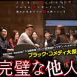 映画『完璧な他人』あらすじ・ネタバレ感想!