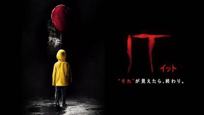 """映画『IT/イット """"それ""""が見えたら、終わり。』の動画フル無料視聴と見逃し動画ならミルトモ!"""