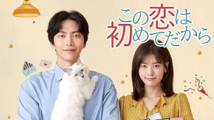韓国 ドラマ この 恋 は 初めて だから キャスト 韓国ドラマ「この恋は初めてだから」公式サイト