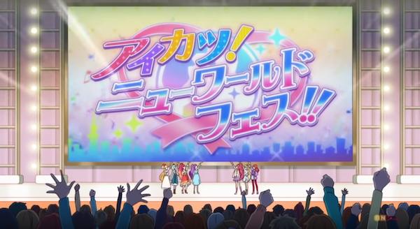 アニメ『アイカツオンパレード!』第10話