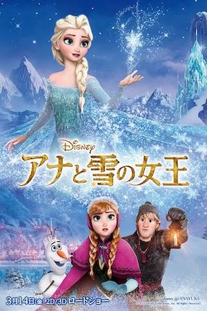 映画『アナと雪の女王』作品情報