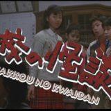 映画『学校の怪談2』あらすじ・ネタバレ感想!