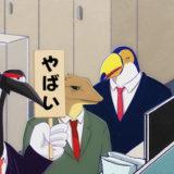 アニメ『アフリカのサラリーマン』第10話ネタバレ感想!