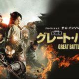 映画『安市城 グレート・バトル』あらすじ・ネタバレ感想!小さな城主の偉大な姿を描いた歴史バトルアクション映画