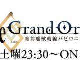 【コラム】アニメ『Fate/Grand Order -絶対魔獣戦線バビロニア-』解説・古代メソポタミアの文明と生活