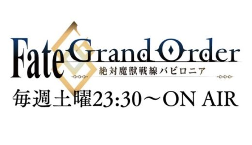 【コラム】『Fate/Grand Order -絶対魔獣戦線バビロニア-』解説・古代メソポタミアの文明と生活