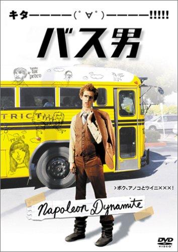 映画『バス男』