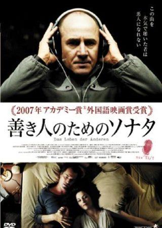 映画『善き人のためのソナタ』