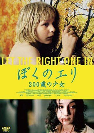 映画『ぼくのエリ 200歳の少女』