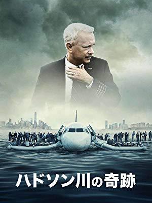 映画『ハドソン川の奇跡』
