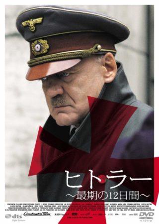 映画『ヒトラー ~最期の12日間~』