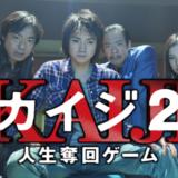 映画『カイジ2 人生奪回ゲーム』あらすじ・ネタバレ感想!さらに悪魔的に面白いカイジと利根川の共闘!