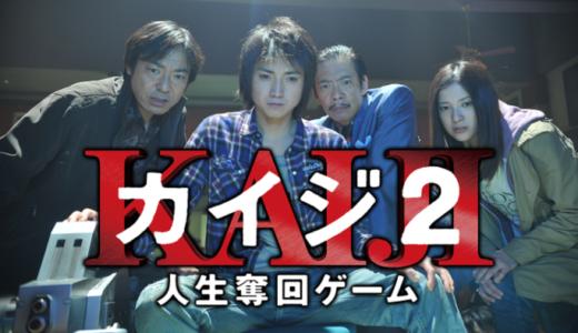 『カイジ2 人生奪回ゲーム』あらすじ・ネタバレ感想!さらに悪魔的に面白いカイジと利根川の共闘!