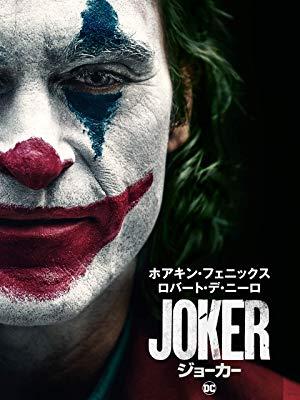 映画『ジョーカー』作品情報
