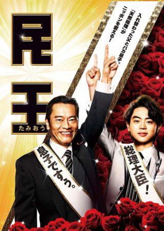 ドラマ『民王』