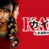 映画『カイジ 人生逆転ゲーム』あらすじネタバレ・感想!悪魔的に面白いギャンブル・エンターテイメント!