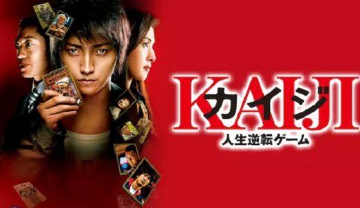 『カイジ 人生逆転ゲーム』あらすじ・ネタバレ感想!悪魔的に面白いギャンブル・エンターテイメント!