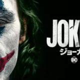 映画『ジョーカー』動画フル無料視聴!アカデミー賞席巻の異色のアメコミ映画を見る!