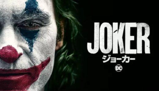 『ジョーカー』動画配信フル無料視聴!アカデミー賞受賞!社会現象となった異色のアメコミ映画を見る