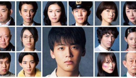 『テセウスの船』の出演キャスト・スタッフ・監督情報を徹底解説!