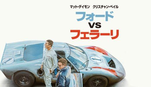 『フォードvsフェラーリ』あらすじ・ネタバレ感想 !男たちの熱いドラマと、ド迫力のレースシーンを見逃すな!