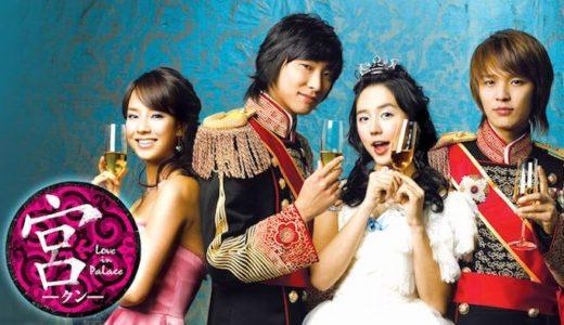 韓国ドラマ『宮 -Love in Palace-』キャスト・あらすじ・ネタバレ感想!皇室が舞台のラブコメ決定版!
