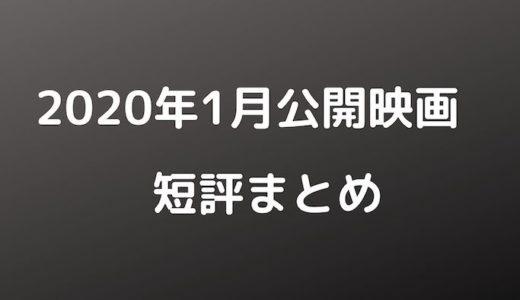 編集部おすすめ!2020年1月公開映画短評まとめ【全24作品をレビュー】