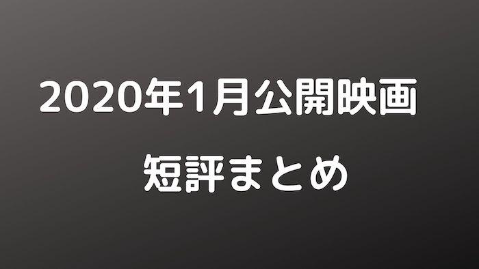 編集部おすすめ!2020年1月公開映画短評まとめ!