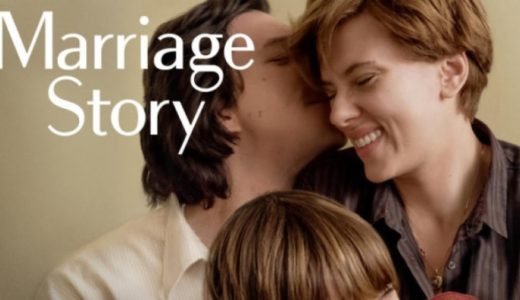 『マリッジ・ストーリー』あらすじ・感想!離婚を通して家族の在り方を描くコメディ 【ネタバレなし】