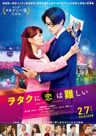 映画『ヲタクに恋は難しい』作品情報