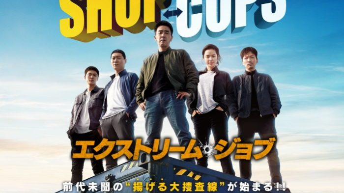 映画『エクストリーム・ジョブ』話題の韓国映画!麻薬捜査班の刑事が捜査のためにチキン屋に!【ネタバレなし】