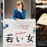 フランス映画のすゝめ|『ポンヌフの恋人』『若い女』『プレイタイム』。ディープなパリを描いた映画たち
