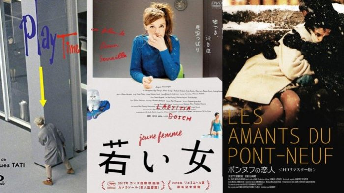 フランス映画のすゝめ 『ポンヌフの恋人』『若い女』『プレイタイム』。ディープなパリを描いた映画たち