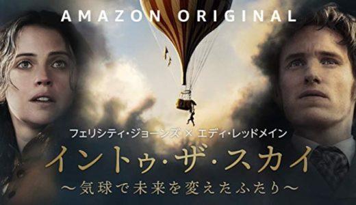 『イントゥ・ザ・スカイ 気球で未来を変えたふたり』あらすじ・ネタバレ感想! 上空1万mで起きた壮大な実話