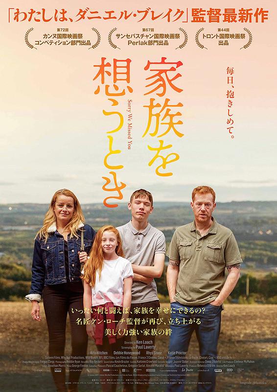 映画『家族を想うとき』作品情報