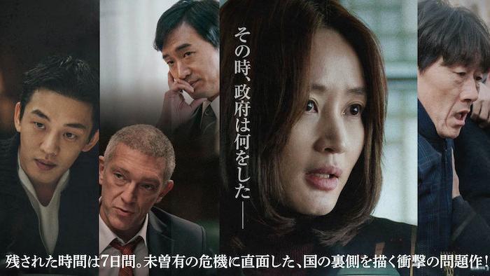 映画『国家が破産する日』あらすじ・ネタバレ感想!