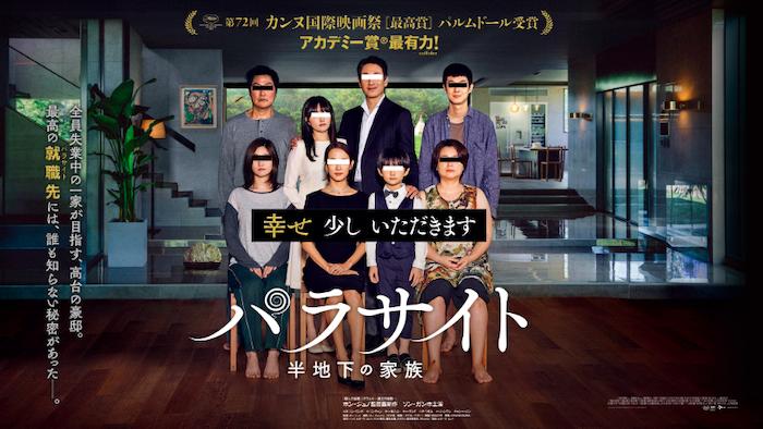 映画『パラサイト 半地下の家族』あらすじ・感想!