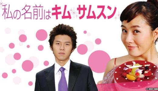 韓国ドラマ『私の名前はキム・サムスン』キャスト・あらすじ・ネタバレ感想!最高視聴率50.5%の傑作ラブコメ!