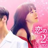 韓国ドラマ『恋の記憶は24時間』