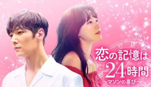 韓国ドラマ『恋の記憶は24時間~マソンの喜び~』動画フル視聴と見逃し動画ならミルトモ!