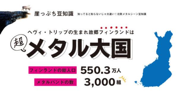 映画『ヘヴィ・トリップ/俺たち崖っぷち北欧メタル!』