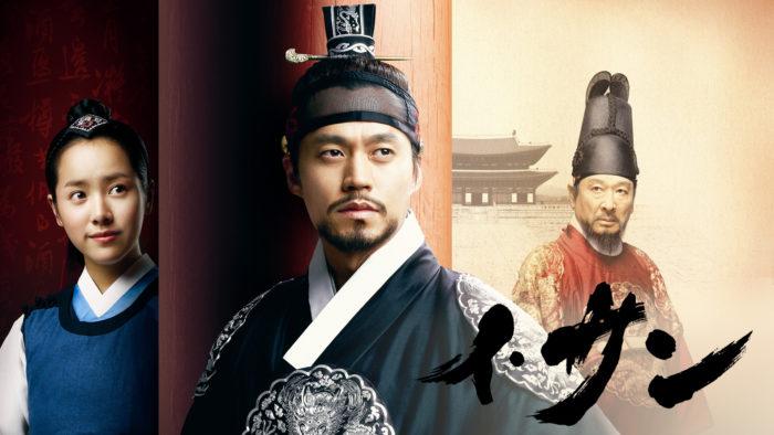韓国ドラマ『イ・サン』キャスト・あらすじ・ネタバレ感想!「朝鮮ルネサンス」を作った名君の物語!