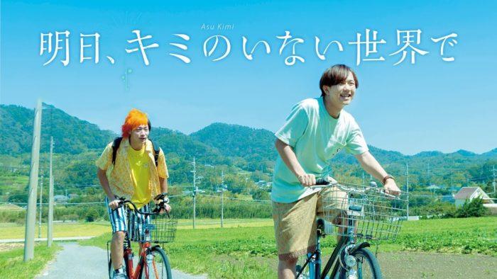 映画『明日、キミのいない世界で』あらすじ・感想!