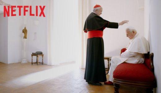 『2人のローマ教皇』あらすじ・感想!教皇退位の実話から着想を得た新しいコメディ【ネタバレなし】