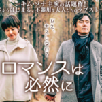 韓国ドラマ『ロマンスは必然に』キャスト・あらすじ・ネタバレ感想!