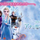 映画『アナと雪の女王2』あらすじ・ネタバレ感想!