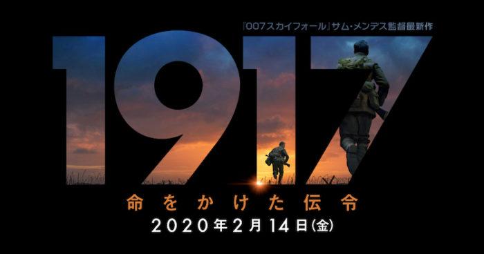 映画『1917 命をかけた伝令』あらすじ・キャスト・監督スタッフまとめ!