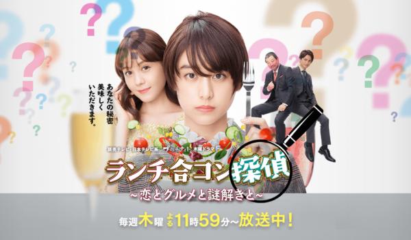 ドラマ『ランチ合コン探偵 ~恋とグルメと謎解きと~』