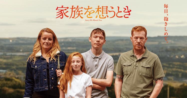 映画『家族を想うとき』あらすじ・ネタバレ感想!