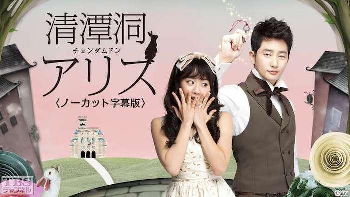 韓国ドラマ『清潭洞アリス』キャスト・あらすじ・感想・無料動画の情報まとめ!